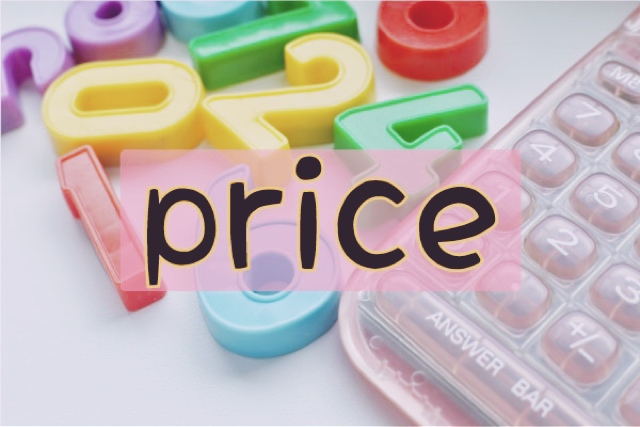 良心的な格安価格