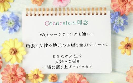 Cococalaの理念