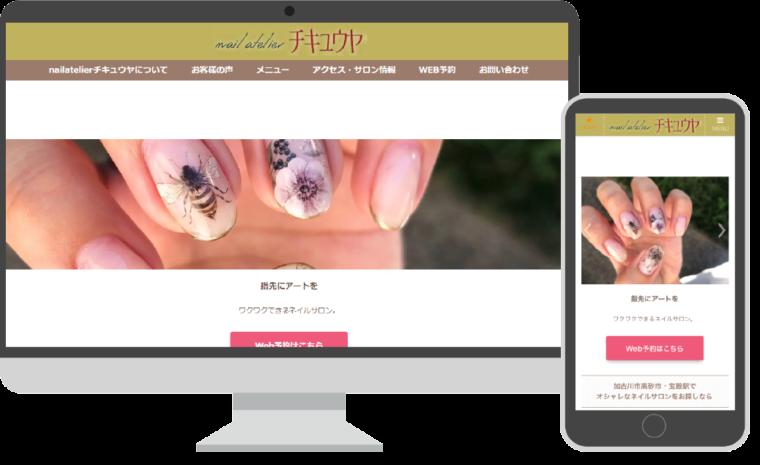 nailatelierチキュウヤ様のホームページ