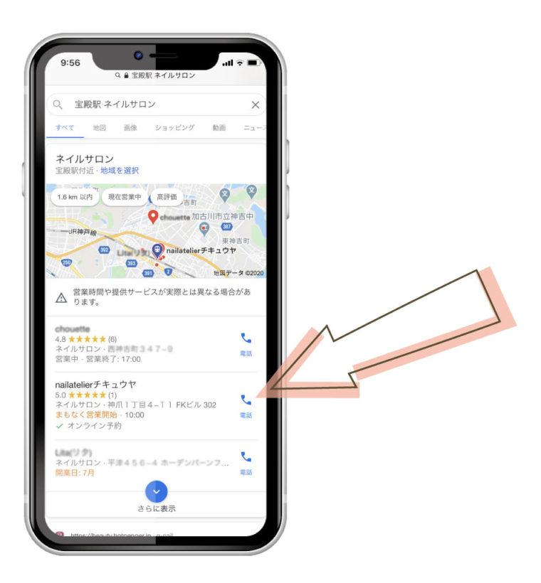 MEO対策でGoogleマップ1位に表示されました