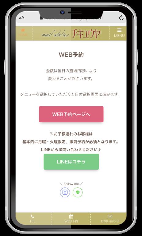 Web予約までの導線をわかりやすく、ページ下にWeb予約ボタンを固定しました