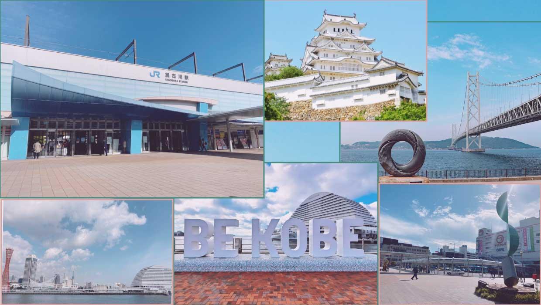 加古川・明石・神戸・姫路など兵庫県内ならどこでも訪問します