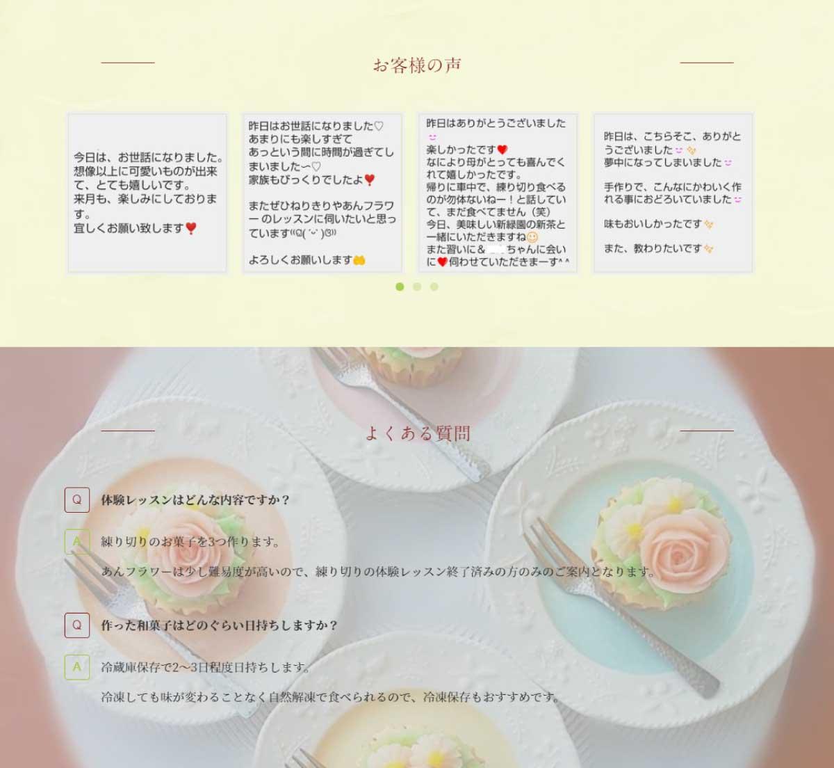 和菓子教室antomo(アントモ)様トップページ2