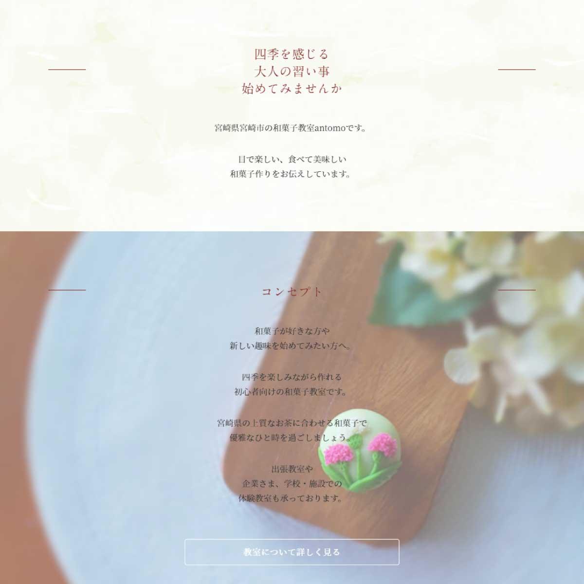 和菓子教室antomo(アントモ)様トップページ