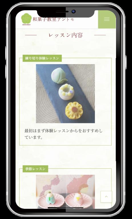 和菓子教室antomo(アントモ)様トップページ(スマホ)